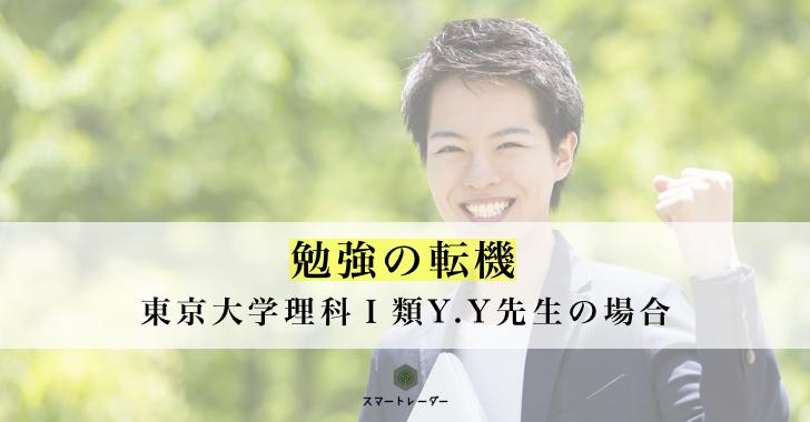 【東大理Ⅰ】Y.Y先生の勉強の転機のイメージ画像