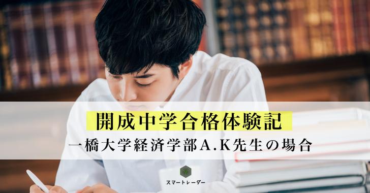 【開成】【一橋大】A.K先生の中学受験記のイメージ画像