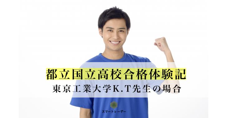 【国立】【東工大】K.T先生の高校受験記のイメージ画像