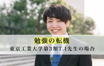 勉強の転機 東京工業大学