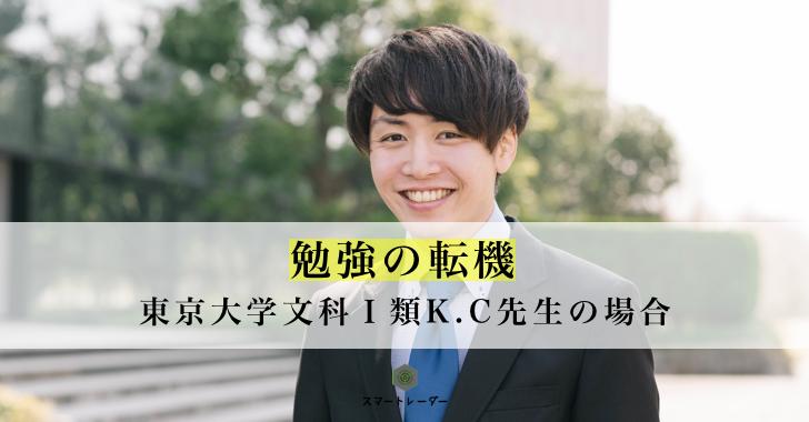 勉強の転機 東京大学文科Ⅰ類