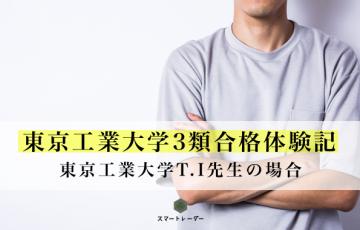 大学受験体験記 東京工業大学