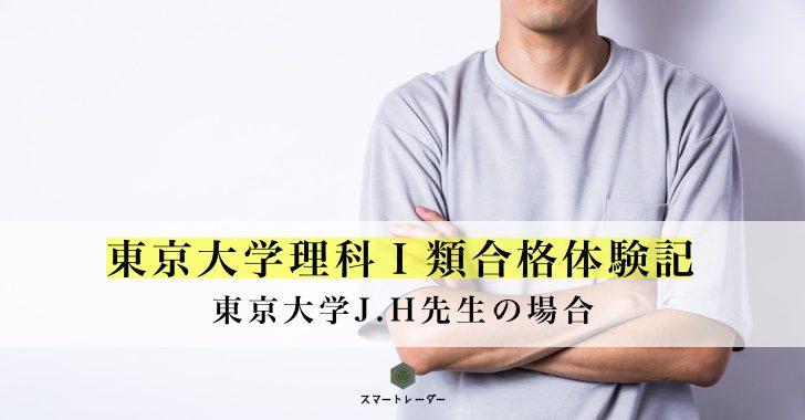 大学受験 東京大学