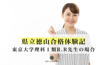 高校 合格体験記 東京大学