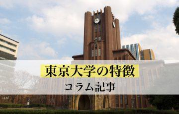 コラム記事 東京大学