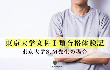 東京大学文科Ⅰ類合格体験記