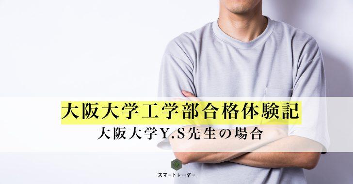 大阪大学工学部合格体験記