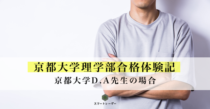 大学受験 合格体験記 京都大学 理学部