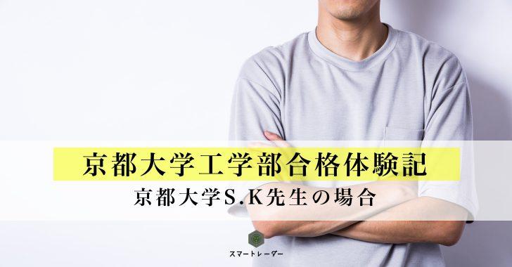 京都大学工学部合格体験記