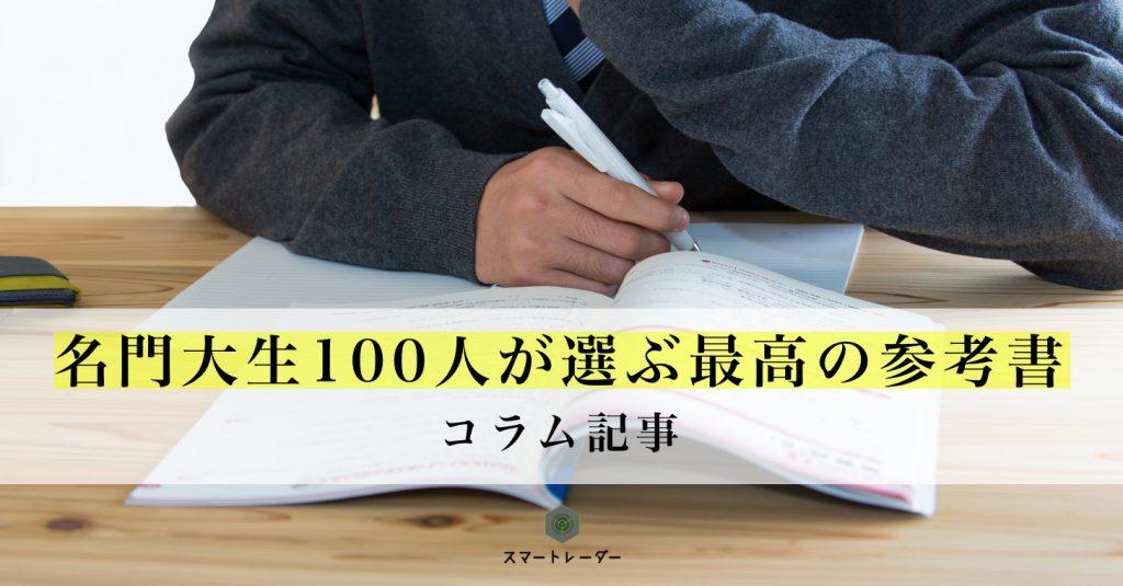 東大・東工大・一橋大生が厳選した最高の大学受験参考書 | 勉強方法/受験対策のイメージ画像