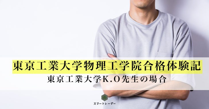 東京工業大学合格体験記