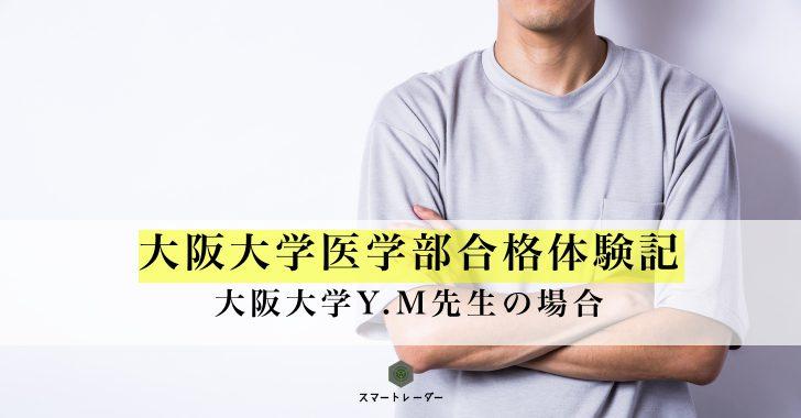 大阪大学医学部合格体験記