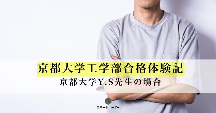 京都大学大学合格体験記