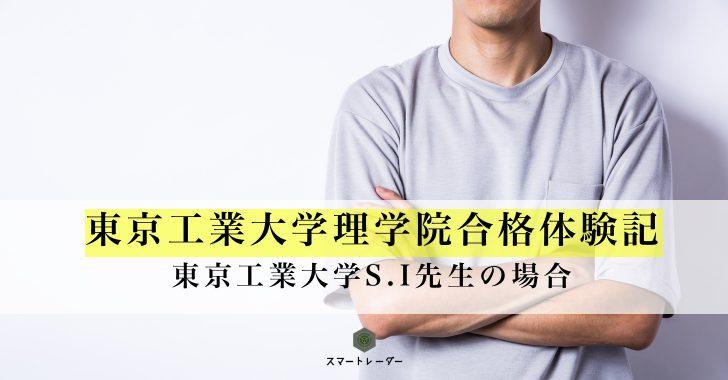 東京工業大学大学合格体験記