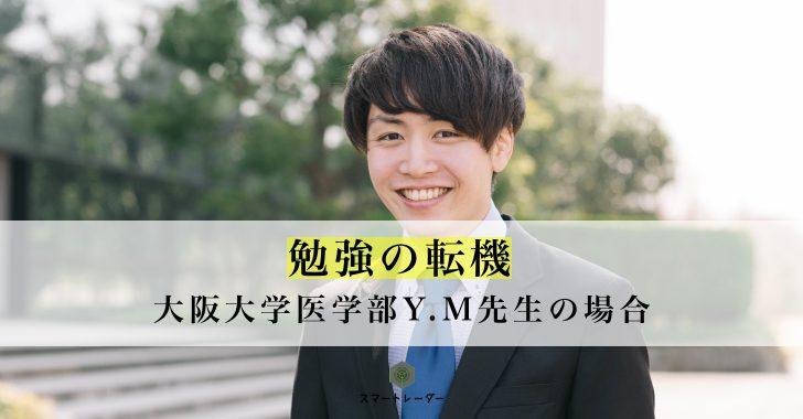 大阪大学勉強の転機