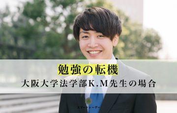 大阪大学 勉強の転機