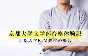 京都大学合格体験記