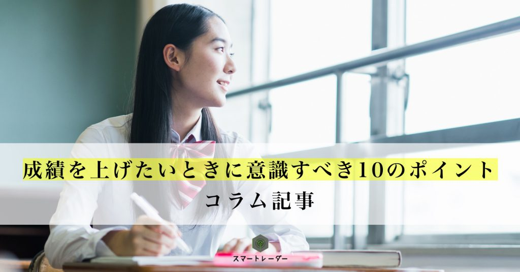 成績を上げたいときに意識すべき10のポイント | 勉強方法/受験対策のイメージ画像