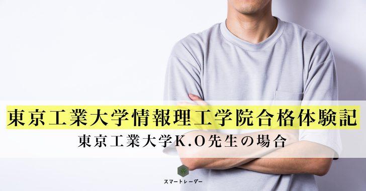 東京工業大学情報理工学院合格体験記