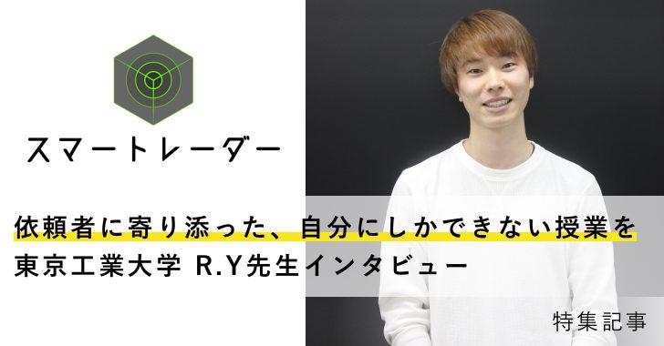 スマートレーダーの先生に授業について聞いてみました!【東京工業大学 R.Y先生】のイメージ画像