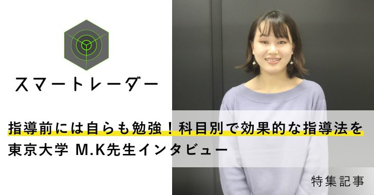 東京大学 M.K先生インタビュー