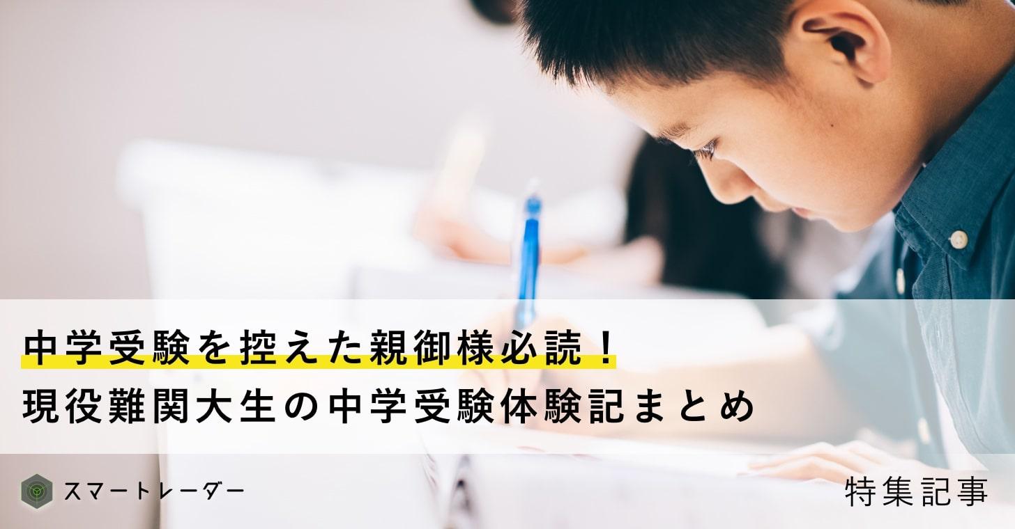 中学受験を控えた親御様必読!現役難関大生の中学受験体験記まとめのイメージ画像
