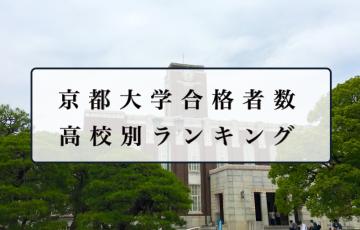 京大 合格者数 ランキング