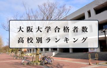 阪大 合格者 ランキング
