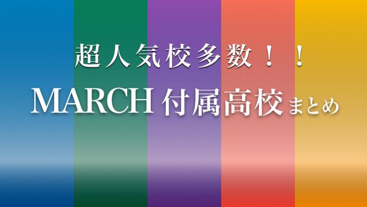 march アイキャッチ