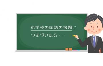 小学校 国語 宿題 つまづく