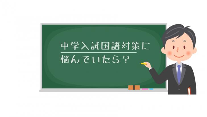 国語 悩み 中学