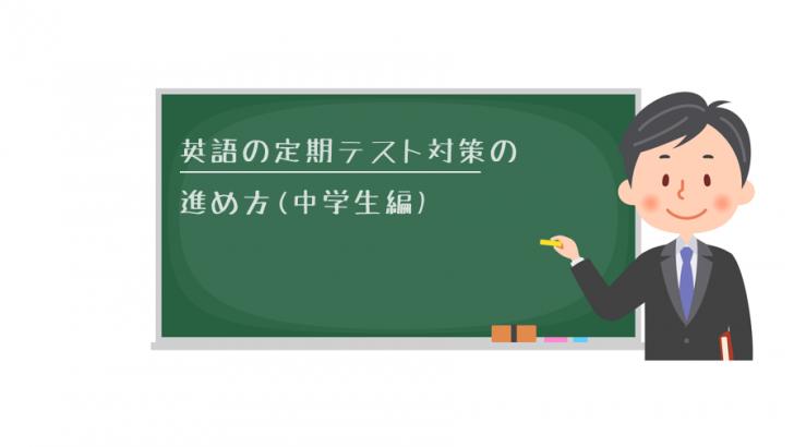 中学 英語 定期テスト対策