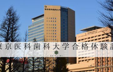 東京医科歯科大学合格体験記