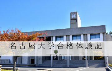 名古屋大学合格体験記