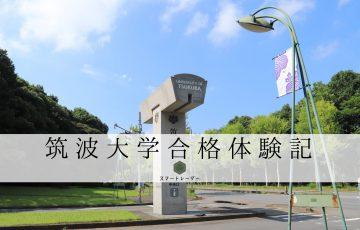 筑波大学合格体験記