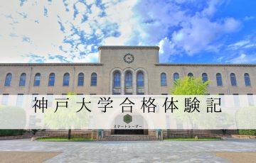 神戸大学合格体験記