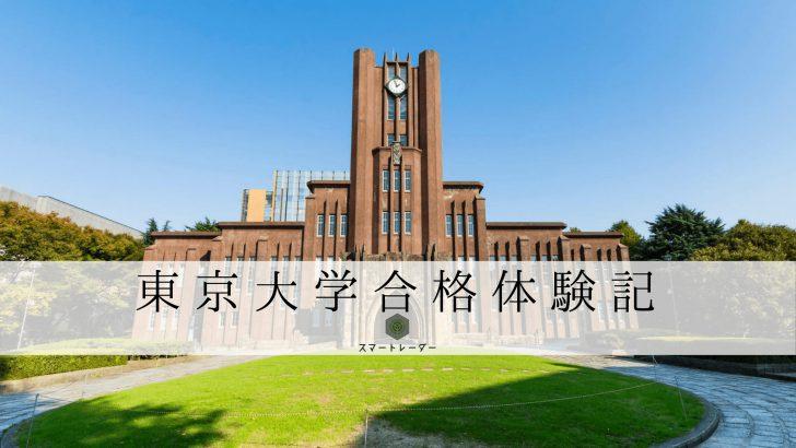 東京大学合格体験記