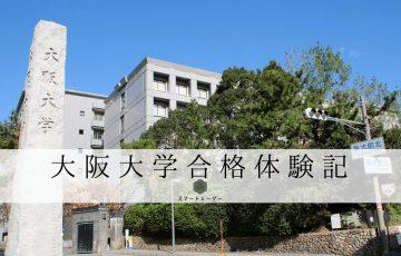 大阪大学合格体験記