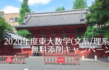 東大数学(文系/理系) 無料添削キャンペーン