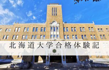 北海道大学合格体験記