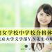 【香蘭女学校】【東大文学部】Y.N先生の場合