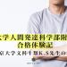 【富山大学人間発達科学部附属】【東大文Ⅰ】K.S先生の場合