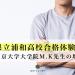 【県立浦和】【東大院】M.K先生の場合