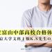 【県立富山中部】【東大文Ⅰ】K.S先生の場合