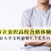 【市立金沢】【東大文Ⅲ】Y.T先生の場合
