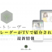 スマートレーダーが「日経モーニングプラス」(テレビ東京)で紹介されました!