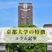京都大学の特徴
