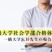 【一橋大社会学部】S.H先生の場合